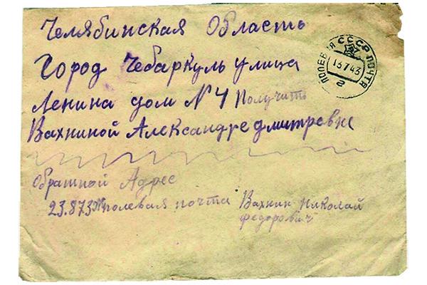 Общество: В Челябинской области нашли 75 фронтовых писем, которых адресаты ждут с самой войны – фото №7