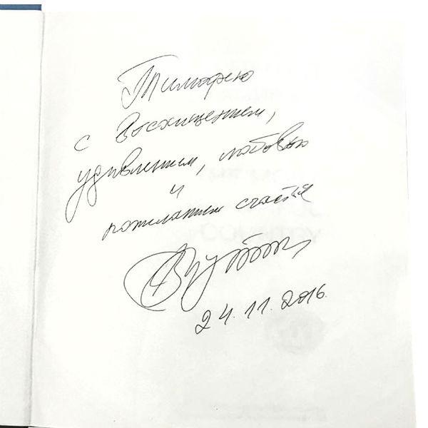 Глава государства от руки написал пожелание для юного вундеркинда