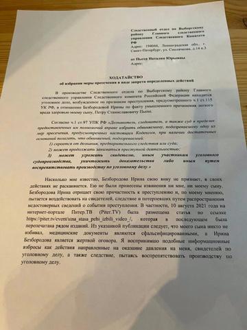 Сторона певца надеется, что супруга футбольного арбитра Безбородова в ближайшее время будет ограничена в свободе.