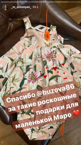 Бузова отправила новорожденной Маро фирменные наряды