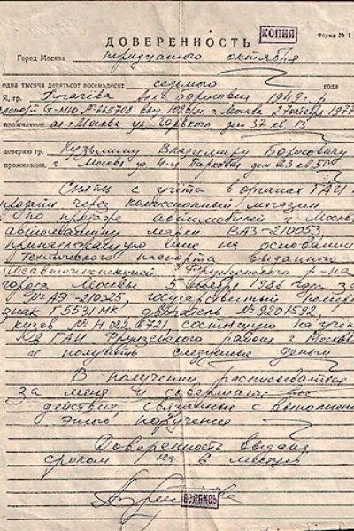 Доверенность от Аллы Пугачевой Владимиру Кузьмину. Стоимость 15 тыс. рублей