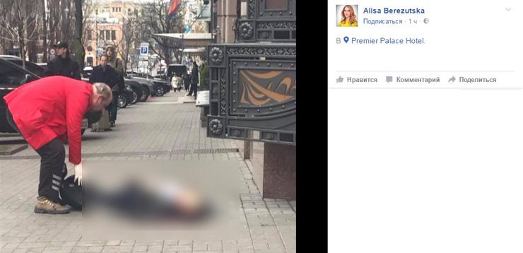 Дениса Вороненкова застрелили в центре Киева