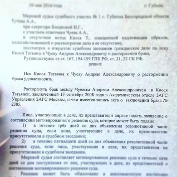 Теперь Чуев официально свободен