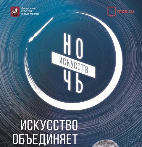 Стиль жизни: «Ночь искусств» приглашает на 170 площадок в Москве – фото №1