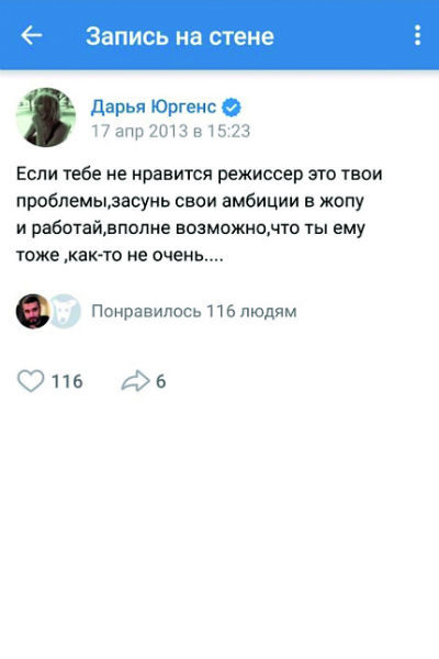 Новости: Статус «Вконтакте»: что писали звезды, когда это было модно – фото №5