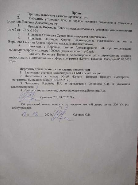 Кадр из заявления Одинцова