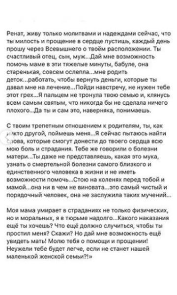 Письмо Натальи Джурило