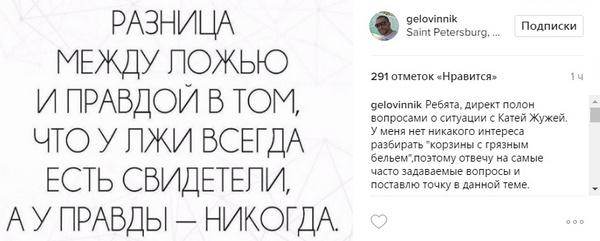 Пост Олега Винника