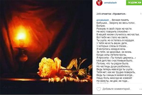 О своей беде Анна Калашникова рассказала в микроблоге