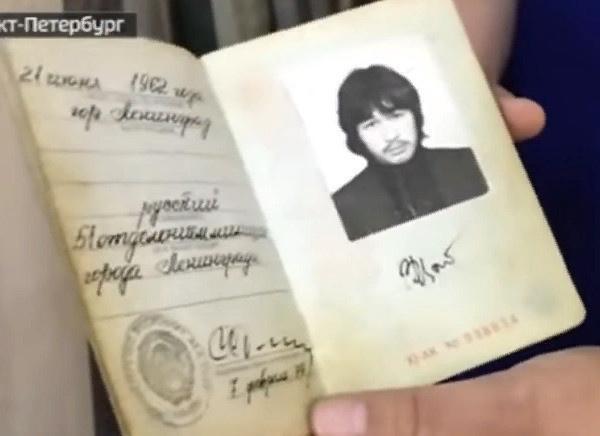 Паспорт Виктора Цоя был продан за 9 миллионов рублей