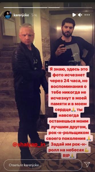 Арутюнов оставил теплые слова в память о друге