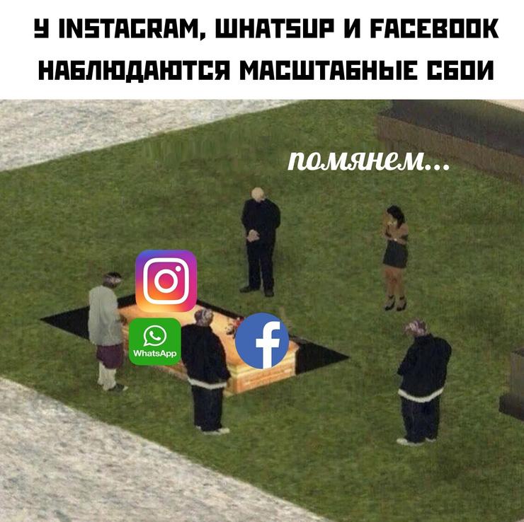 Новости: Наташа, Марк все уронил: шутки и мемы про глобальный сбой в работе Facebook, WhatsApp и Instagram – фото №4