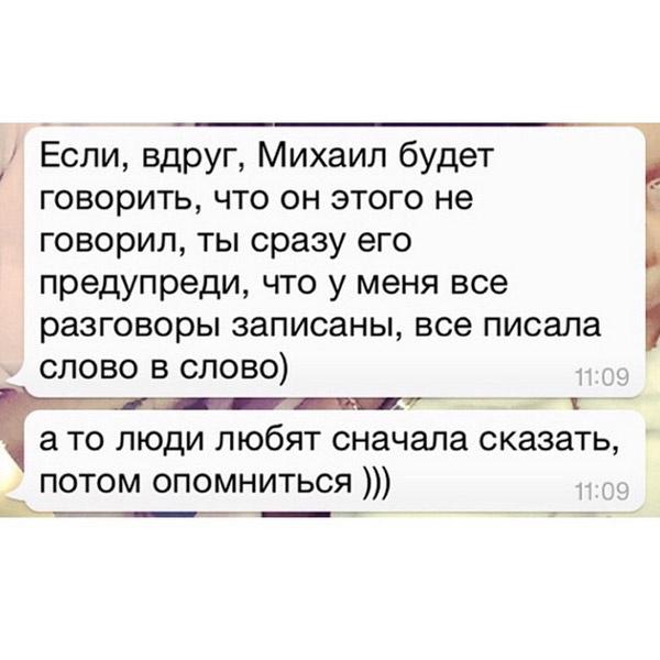 Подруга Бородиной выложила скрин ее переписки с журналисткой