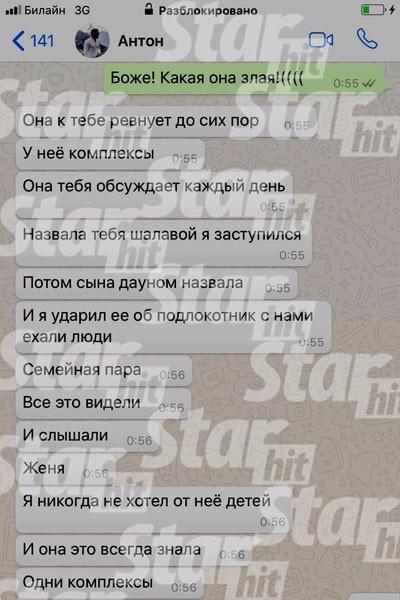 Переписка Антона Гусева и Евгении Феофилактовой