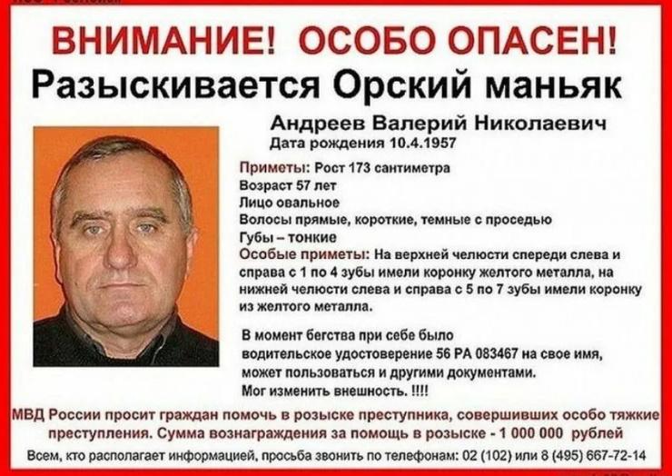 За помощь в розыске особо опасного преступника МВД России обещает 1 миллион рублей