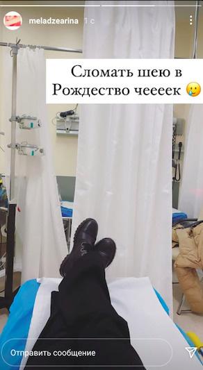 Арина показала фото с больничной койки
