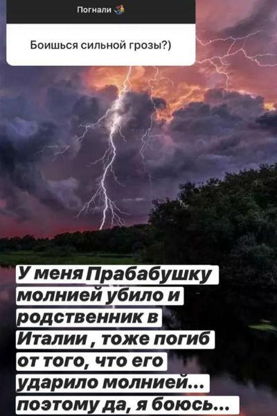Ксения не скрывает своих страхов