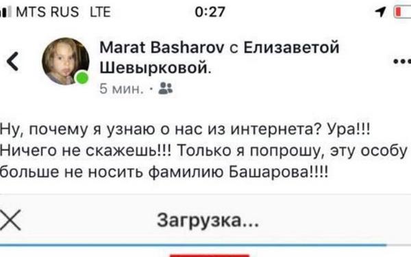 Башаров высказался о разводе с женой