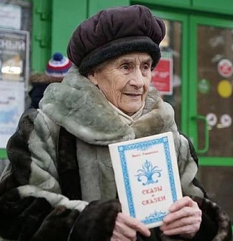 Вера Сибирева