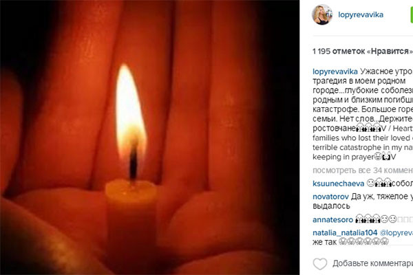 Пост скорби опубликовала уроженка Ростова-на-Дону Виктория Лопырева