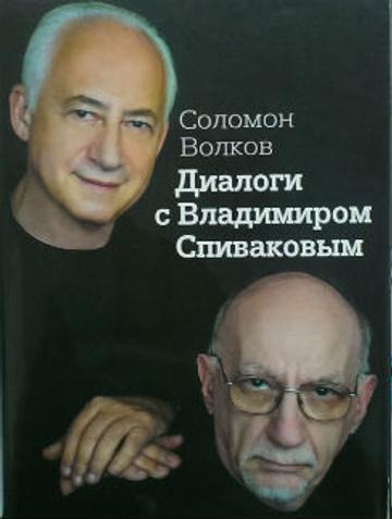 Книга Соломона Волкова «Диалоги с Владимиром Спиваковым»