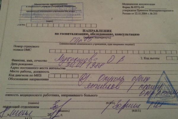 У Ольги Мукукеновой была диагностирована опухоль яичников