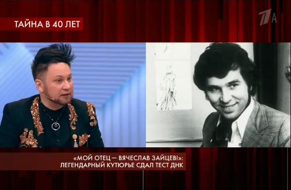 Иван Рыбников уверен, что его отцом является именитый кутюрье