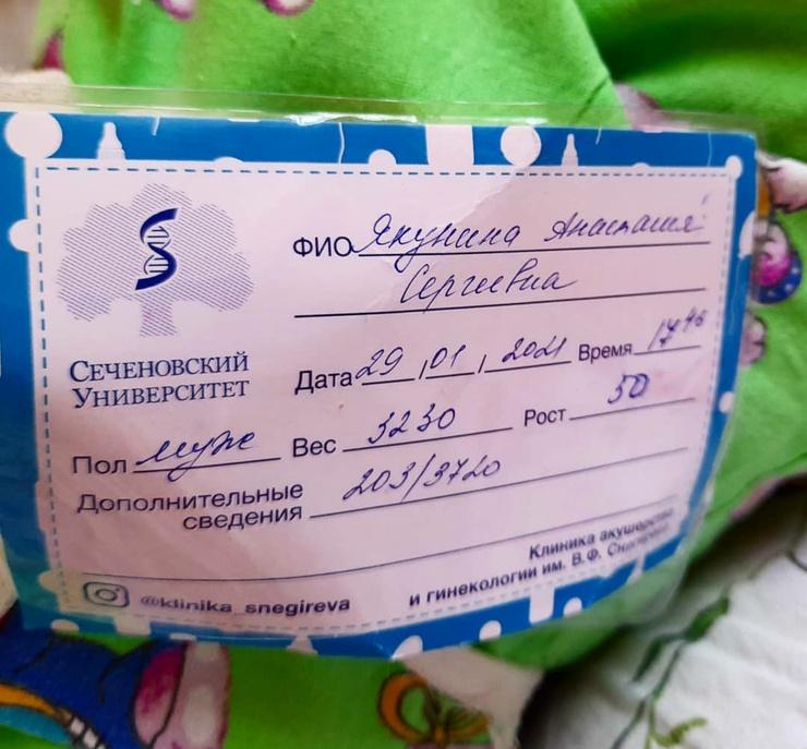 Малыш родился 29 января.