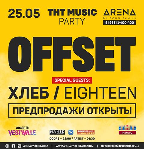 OFFSET выступит на дне рождения телеканала ТНТ MUSIC