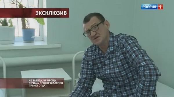Отец Прохора Шаляпина Андрей Захаренков