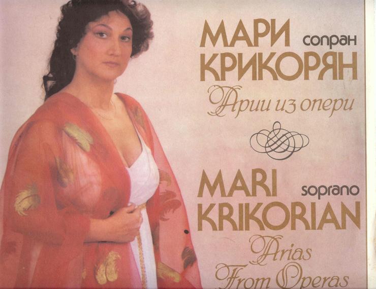 Обложка диска тети Филиппа Киркорова Мари Крикорян