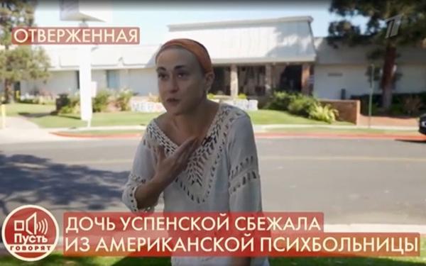 «Меня хотели убить!»: первое интервью дочери Любови Успенской после побега из психушки