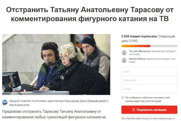 Поклонники фигурного катания уверены, что Тарасова не может комментировать крупные соревнования