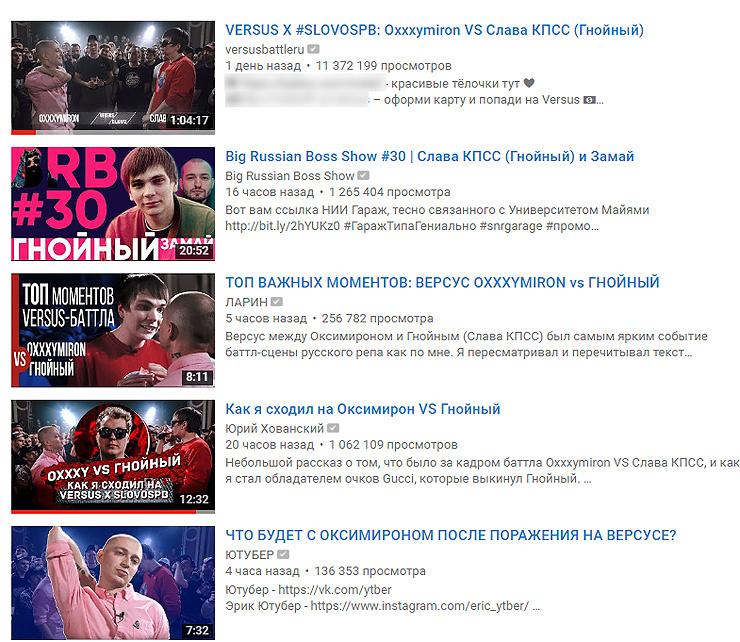 Так выглядит раздел самых популярных видео в России