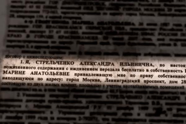 Договор пожизненной ренты был подписан Стрельченко по собственной воле