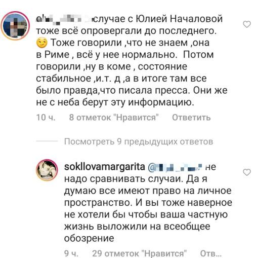Соколова просит публику не делать поспешных выводов