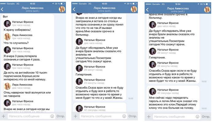 Поклонники Жанны, у которых интернет-мошенники просили денег, предоставили Наташе доказательства – переснятые фейковые страницы соцсети