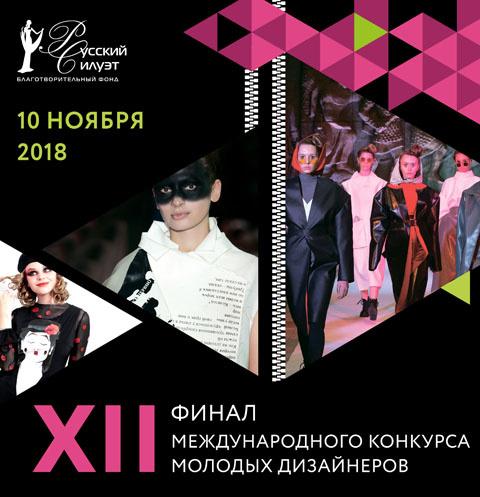 Стиль жизни: Русский Силуэт: будущее российского подиума – фото №1
