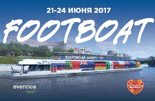Eventica Sport приглашает на лайнер FootBoat!