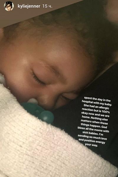 Дочь Кайли Дженнер попала в больницу из-за аллергии