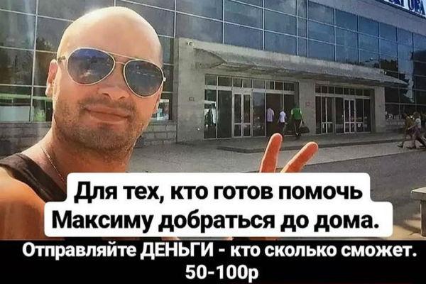 Андрей уверен, что актер обвинил его в мошенничестве по ошибке, но настаивает на извинениях и удалении поста