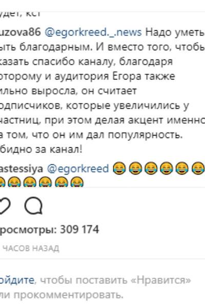 Ольга Бузова ввязалась в спор с Егором Кридом