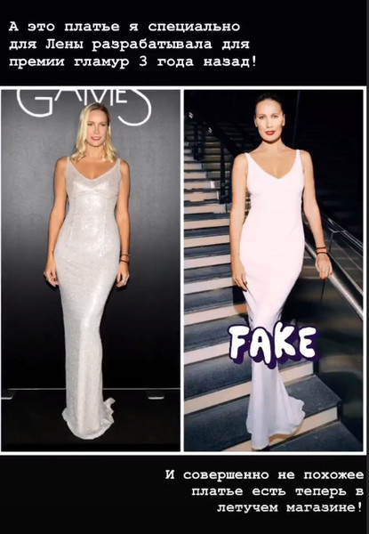 Лену Летучую обвинили в плагиате моделей платьев