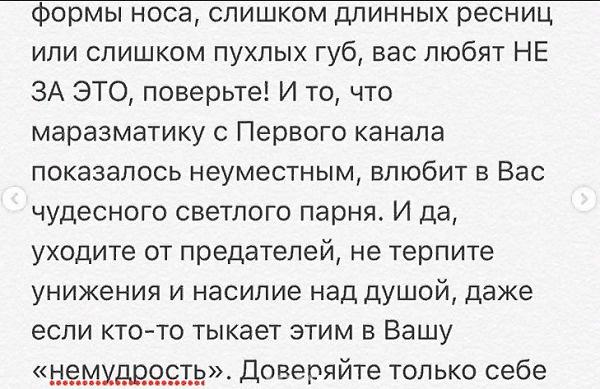 Рита Дакота возмущена критикой Александра Васильева