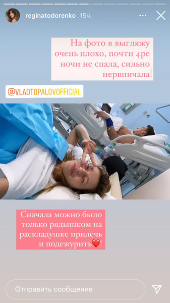 Тодоренко и Топалов женаты с 2018 года