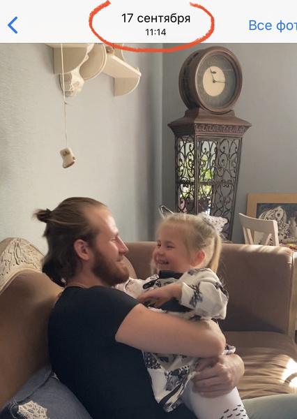 Иван Телегин навестил дочку в середине сентября