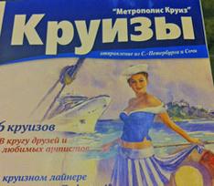 Мария Кожевникова против незаконной рекламы