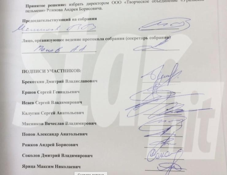 ... и подписанный всеми участниками коллектива «Уральские пельмени»