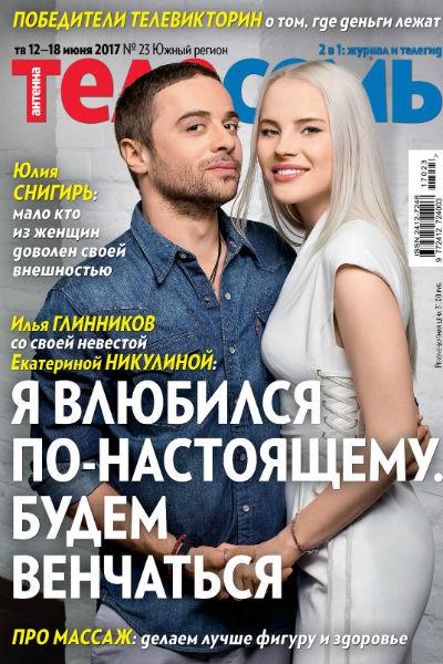 Илья Глинников: упаковал Катины вещи и сказал ее маме, что она больше к ним не приедет