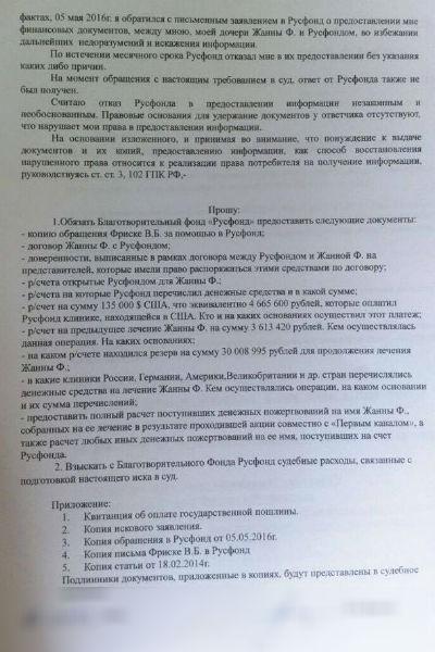 Новости: Владимир Фриске подает в суд на «Русфонд» – фото №4